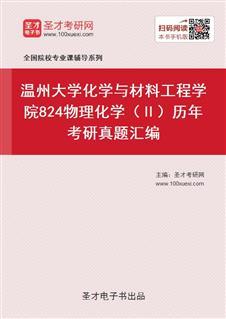 温州大学化学与材料工程学院824物理化学(Ⅱ)历年考研真题汇编