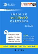 中国地质大学(武汉)《844工程地质学》历年考研真题汇编