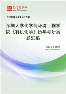 深圳大学化学与环境工程学院《有机化学》历年考研真题汇编