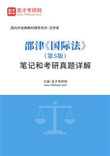 邵津《国际法》(第5版)笔记和考研真题详解