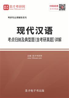 2021年现代汉语考点归纳及典型题(含考研真题)详解