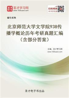 北京师范大学文学院《938传播学概论》历年考研真题汇编(含部分答案)