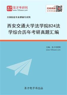 西安交通大学法学院《824法学综合》历年考研真题汇编