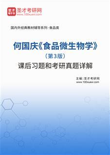 何国庆《食品微生物学》(第3版)课后习题和考研真题详解