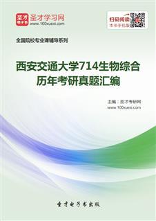 西安交通大学714生物综合历年考研真题汇编