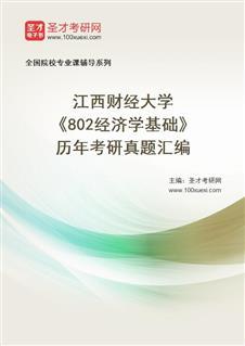 江西财经大学《802经济学基础》历年考研真题汇编