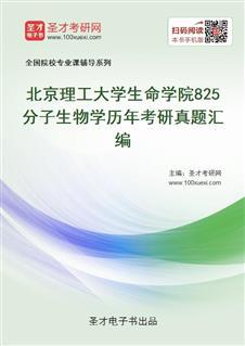 北京理工大学生命学院《825分子生物学》历年考研真题汇编