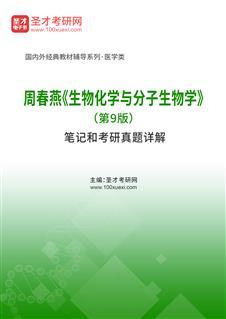 周春燕《生物化学与分子生物学》(第9版)笔记和考研真题详解