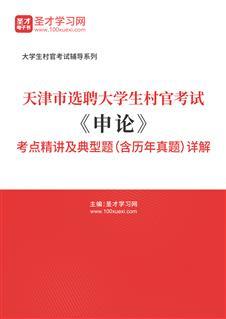2020年天津市选聘大学生村官考试《申论》考点精讲及典型题(含历年真题)详解