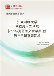 江西财经大学马克思主义学院《615马克思主义哲学原理》历年考研真题汇编