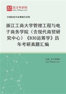 浙江工商大学信息学院830运筹学历年考研真题汇编