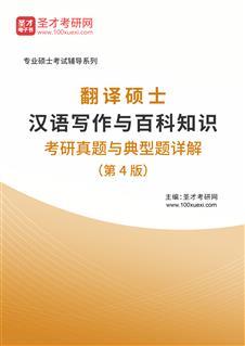 2020年翻译硕士汉语写作与百科知识考研真题与典型题详解(第4版)