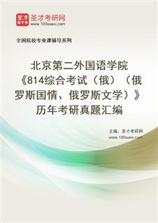 北京第二外国语学院《814综合考试(俄)(俄罗斯国情、俄罗斯文学)》历年考研真题汇编