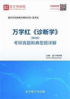 万学红《诊断学》(第8版)考研真题和典型题详解