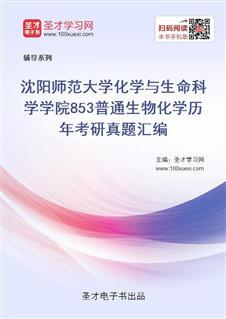 沈阳师范大学化学与生命科学学院853普通《生物化学》历年考研真题汇编