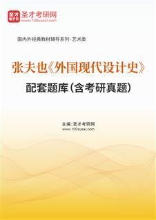 张夫也《外国现代设计史》配套题库(含考研真题)