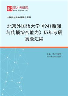 北京外国语大学《941新闻与传播综合能力》历年考研真题汇编