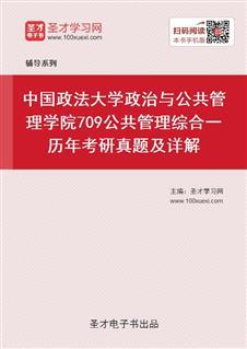 中国政法大学政治与公共管理学院《709公共管理综合一》历年考研真题及详解