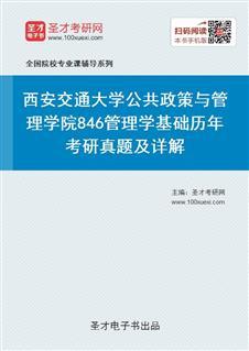 西安交通大学公共政策与管理学院《846管理学基础》历年考研真题及详解