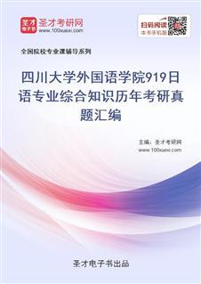 四川大学外国语学院《919日语专业综合知识》历年考研真题汇编