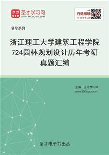 浙江理工大学建筑工程学院724园林规划设计历年考研真题汇编