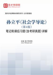 孙立平《社会学导论》(第4版)笔记和课后习题(含考研真题)详解