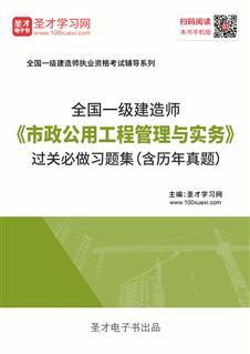 2020年一级建造师《市政公用工程管理与实务》过关必做习题集(含历年真题)