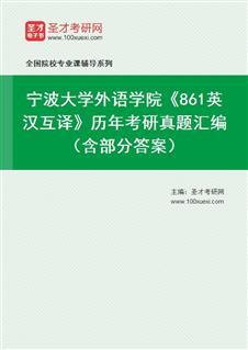宁波大学外语学院《861英汉互译》历年考研真题汇编(含部分答案)