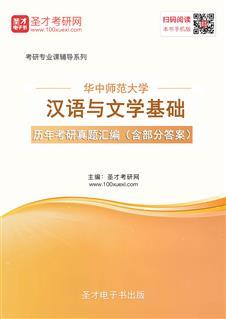 华中师范大学汉语与文学基础历年考研威廉希尔|体育投注汇编(含部分答案)
