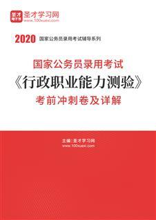 2020年国家公务员录用考试《行政职业能力测验》考前冲刺卷及详解