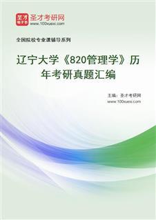 辽宁大学商学院820管理学历年考研真题汇编