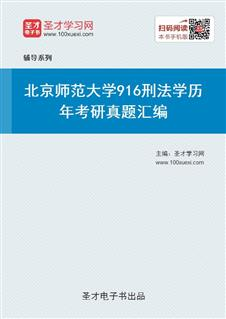北京师范大学《916刑法学》历年考研真题汇编