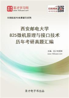 西安邮电大学825微机原理与接口技术历年考研真题汇编