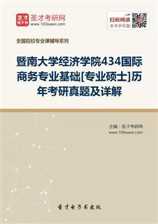 暨南大学经济学院《434国际商务专业基础》[专业硕士]历年考研真题及详解