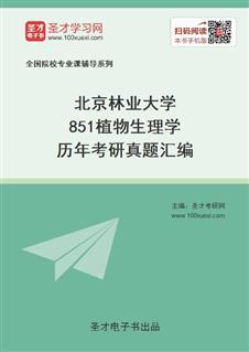 北京林业大学851植物生理学历年考研真题汇编
