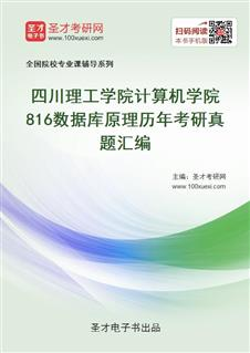 四川理工学院计算机学院《816数据库原理》历年考研真题汇编
