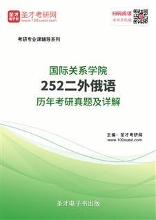 国际关系学院252二外俄语历年考研真题及详解