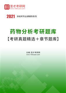 2021年药物分析考研题库【考研真题精选+章节题库】