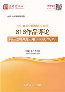中山大学中国语言文学系616作品评论历年考研真题汇编(含部分答案)