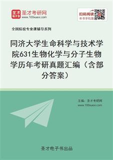 同济大学生命科学与技术学院《631生物化学与分子生物学》历年考研真题汇编(含部分答案)