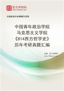 中国青年政治学院马克思主义学院《814西方哲学史》历年考研真题汇编