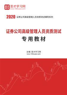 2020年证券公司高级管理人员资质测试专用教材