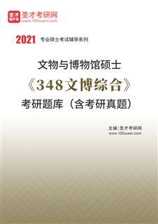 2021年文物与博物馆硕士《348文博综合》考研题库(含考研真题)