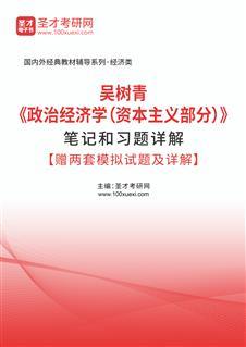 吴树青《政治经济学(资本主义部分)》笔记和习题详解【赠两套模拟试题及详解】