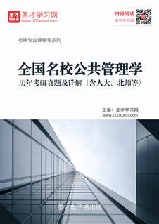 全国名校公共管理学历年考研真题及详解(含人大、北师等)