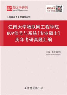 江南大学物联网工程学院《809信号与系统》[专业硕士]历年考研真题汇编