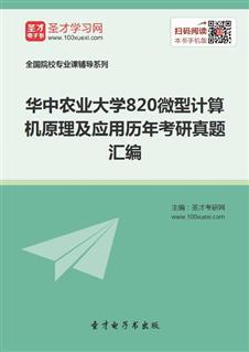 华中农业大学《820微型计算机原理及应用》历年考研真题汇编