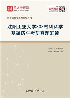 沈阳工业大学803材料科学基础历年考研真题汇编