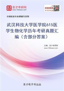 武汉科技大学医学院《615医学生物化学》历年考研真题汇编(含部分答案)