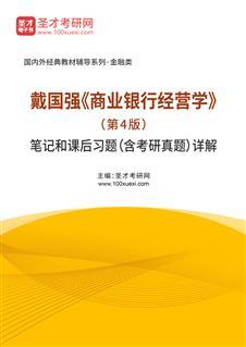 戴国强《商业银行经营学》(第4版)笔记和课后习题(含考研真题)详解